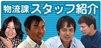 物流課 スタッフ紹介